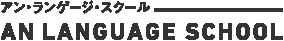 アン・ランゲージ・スクール AN LANGUAGE SCHOOL
