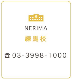 練馬校 03-3998-1000